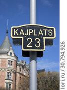 Kajplats Quay Sign, Strandvagen Street, Stockholm, Sweden. Стоковое фото, фотограф Kevin George / age Fotostock / Фотобанк Лори