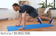 Купить «man doing running plank exercise at home», видеоролик № 30802506, снято 15 мая 2019 г. (c) Syda Productions / Фотобанк Лори