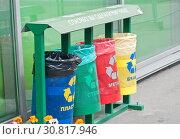 Купить «Разноцветные контейнеры для раздельного сбора мусора. Москва. Россия», фото № 30817946, снято 12 мая 2019 г. (c) E. O. / Фотобанк Лори