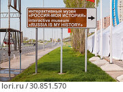 Купить «the sign with an inscription the Interactive museum, Russia my history, the central embankment to Volgograd», фото № 30851570, снято 27 апреля 2019 г. (c) Владимир Арсентьев / Фотобанк Лори