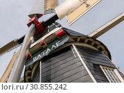 Historic corn mill Bataaf in Winterswijk in the Netherlands. Стоковое фото, фотограф Zoonar.com/Tonko Oosterink / easy Fotostock / Фотобанк Лори