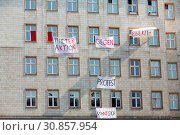 Berlin, Germany - Together against repression and tenant madness (2019 год). Редакционное фото, агентство Caro Photoagency / Фотобанк Лори