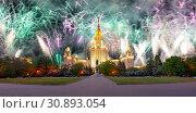 Купить «Fireworks over the Lomonosov Moscow State University on Sparrow Hills (at night), main building, Russia. It is the highest-ranking Russian educational institution», фото № 30893054, снято 9 мая 2019 г. (c) Владимир Журавлев / Фотобанк Лори