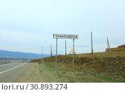 Купить «Дорожный указатель населенный пункт город Гусиноозерск. Бурятия.», фото № 30893274, снято 6 июня 2019 г. (c) Валерий Митяшов / Фотобанк Лори