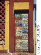 Купить «Colorful door decorated with car plates in Mexico at Isla Mujeres», фото № 31015870, снято 21 февраля 2020 г. (c) easy Fotostock / Фотобанк Лори