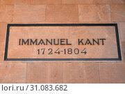 """Надпись """"Immanuel Kant 1724-1804"""" на стене захоронения. Калининград (2014 год). Редакционное фото, фотограф Ирина Борсученко / Фотобанк Лори"""