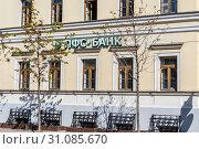 "Купить «Москва, банк ""ПФС-Банк""», фото № 31085670, снято 30 апреля 2019 г. (c) glokaya_kuzdra / Фотобанк Лори"