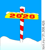 Купить «A sign at the north pole with the message 2020», фото № 31308426, снято 13 марта 2019 г. (c) easy Fotostock / Фотобанк Лори