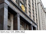 Купить «Фасад здания Государственной Думы.   Москва», эксклюзивное фото № 31394362, снято 25 мая 2019 г. (c) Александр Щепин / Фотобанк Лори