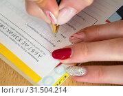 Купить «Заполнение персональных данных в экзаменационном бланке», фото № 31504214, снято 13 апреля 2019 г. (c) Вячеслав Палес / Фотобанк Лори