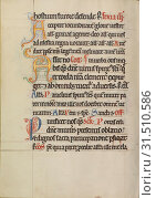 Decorated Text Page, Steinfeld, Germany, about 1180, Tempera colors, gold, silver, and ink on parchment, Leaf: 25.2 x 17.9 cm (9 15,16 x 7 1,16 in.) (2018 год). Редакционное фото, фотограф © Liszt Collection / age Fotostock / Фотобанк Лори