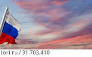 Купить «Russia flag waving in the wind against the sky. Three colors of Russian wavy flag as a patriotic symbol», фото № 31703410, снято 23 мая 2018 г. (c) Владимир Журавлев / Фотобанк Лори