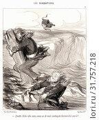 Honoré Daumier (French, 1808 - 1879). Quelle fichu idee nous avon eu..., 1849. From Les Banqueteurs (National Guardsmen). Lithograph on white wove paper... (2013 год). Редакционное фото, фотограф Artokoloro / age Fotostock / Фотобанк Лори