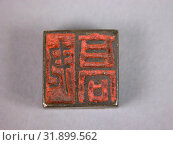 Купить «Å°¹é«˜ï¼›æ™§, Seal, Ming dynasty (1368–1644) or earlier, China, Bronze, H. 11/16 in. (1.7 cm), W. 11/16 in. (1.7 cm), D. 3/8 in. (1 cm), Metalwork», фото № 31899562, снято 7 мая 2017 г. (c) age Fotostock / Фотобанк Лори