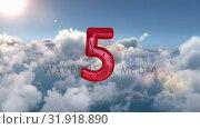 Купить «Red colored balloon in the form of five», видеоролик № 31918890, снято 5 марта 2019 г. (c) Wavebreak Media / Фотобанк Лори