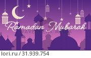 Купить «Glittery Ramadan Mubarak greeting with mosques and lanterns with moon and stars», видеоролик № 31939754, снято 22 мая 2019 г. (c) Wavebreak Media / Фотобанк Лори