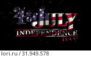 4th of July, Independence Day text with American flag and fireworks. Стоковое видео, агентство Wavebreak Media / Фотобанк Лори
