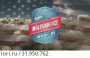 Купить «Happy Independence Day, 4th of July text in badge and a flag», видеоролик № 31950762, снято 24 мая 2019 г. (c) Wavebreak Media / Фотобанк Лори