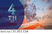 Купить «4th of July text with written declaration of independence of the United States and flag», видеоролик № 31951134, снято 24 мая 2019 г. (c) Wavebreak Media / Фотобанк Лори