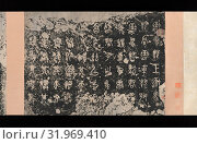 Купить «Æ±å'¨ 篆書石鼓文 舊拓本, Inscriptions on the Stone Drums (Eastern Zhou dynasty, 5th century B.C.), Ming dynasty (1368–1644), 17th century, China...», фото № 31969410, снято 7 мая 2017 г. (c) age Fotostock / Фотобанк Лори