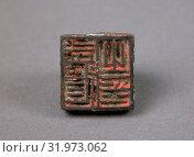"Купить «Å·¦é""之å°, Seal, Ming dynasty (1368–1644) or earlier, China, Bronze, H. 5/8 in. (1.6 cm), W. 5/8 in. (1.6 cm), D. 7/16 in. (1.1 cm), Metalwork», фото № 31973062, снято 7 мая 2017 г. (c) age Fotostock / Фотобанк Лори"