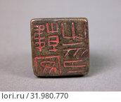 "Купить «ÉŸ""安之å°, Seal, Ming dynasty (1368–1644) or earlier, China, Bronze, H. 11/16 in. (1.7 cm), W. 11/16 in. (1.7 cm), D. 5/8 in. (1.6 cm), Metalwork», фото № 31980770, снято 7 мая 2017 г. (c) age Fotostock / Фотобанк Лори"