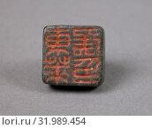 Купить «Æ±èŠä¾¯å°, Seal, Ming dynasty (1368–1644) or earlier, China, Bronze, H. 9/16 in. (1.4 cm), W. 9/16 in. (1.4 cm), D. 9/16 in. (1.4 cm), Metalwork», фото № 31989454, снято 7 мая 2017 г. (c) age Fotostock / Фотобанк Лори