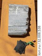 Купить «Мемориальная доска на доме, в котором жил Михаил Дудин. Санкт-Петербург», эксклюзивное фото № 32008538, снято 14 апреля 2019 г. (c) Александр Щепин / Фотобанк Лори