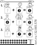 Black and White Cartoon Illustration of Educational Mathematical Addition Puzzle Game for Preschool and Elementary Age Children with Boys and Girls Characters Coloring Book. Стоковое фото, фотограф Zoonar.com/Igor Zakowski / easy Fotostock / Фотобанк Лори