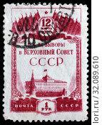 Elections to the Supreme Soviet of USSR, postage stamp, Russia, USSR, 1950. (2010 год). Редакционное фото, фотограф Ivan Vdovin / age Fotostock / Фотобанк Лори