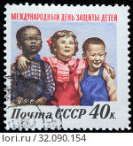 International Children's Day, postage stamp, Russia, USSR, 1958. (2011 год). Редакционное фото, фотограф Ivan Vdovin / age Fotostock / Фотобанк Лори