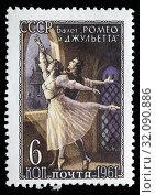 Купить «Scene from Romeo and Juliet ballet, Sergei Prokofiev, postage stamp, Russia, USSR, 1961.», фото № 32090886, снято 21 декабря 2010 г. (c) age Fotostock / Фотобанк Лори