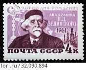 Купить «Nikolay Zelinsky (1861-1953), Russian chemist, postage stamp, Russia, USSR, 1961.», фото № 32090894, снято 4 января 2011 г. (c) age Fotostock / Фотобанк Лори