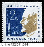 Купить «Albert Calmette (1863-1933), French physician, bacteriologist, immunologist, 75th Anniversary of Pasteur Institute in Paris, postage stamp, Russia, USSR, 1963.», фото № 32091094, снято 21 декабря 2010 г. (c) age Fotostock / Фотобанк Лори
