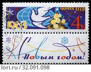 Happy New Year postage stamp, Russia, USSR, 1963. (2011 год). Редакционное фото, фотограф Ivan Vdovin / age Fotostock / Фотобанк Лори