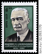 Ivane Javakhishvili (1876-1940), Georgian historian, linguist, postage stamp, Russia, USSR, 1976. (2010 год). Редакционное фото, фотограф Ivan Vdovin / age Fotostock / Фотобанк Лори
