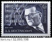 Dmitri Shostakovich (1906-1975), Russian composer, pianist, postage stamp, Russia, USSR, 1976. (2011 год). Редакционное фото, фотограф Ivan Vdovin / age Fotostock / Фотобанк Лори