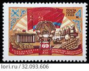 Купить «40th Anniversary of Soviet Kazakhstan, postage stamp, Russia, USSR, 1980.», фото № 32093606, снято 3 января 2011 г. (c) age Fotostock / Фотобанк Лори
