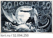 Купить «Liberated proletarian, allegory, postage stamp, Russia, 1921.», фото № 32094250, снято 4 ноября 2012 г. (c) age Fotostock / Фотобанк Лори