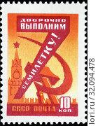 Купить «Spasskaya Tower, hammer and sickle, Seven Year Plan, postage stamp, Russia, USSR, 1959.», фото № 32094478, снято 8 ноября 2012 г. (c) age Fotostock / Фотобанк Лори