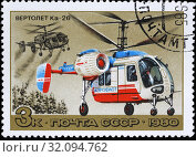 History of aviation, Russian helicopter Kamov Ka-26, postage stamp, Russia, USSR, 1980. (2015 год). Редакционное фото, фотограф Ivan Vdovin / age Fotostock / Фотобанк Лори