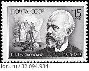 Pyotr Tchaikovsky (1840-1893), Russian composer of the Romantic era, postage stamp, Russia, USSR, 1990. (2014 год). Редакционное фото, фотограф Ivan Vdovin / age Fotostock / Фотобанк Лори