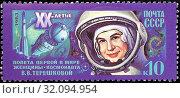 20th Anniversary of First Woman Cosmonaut Valentina Tereshkova flight, Vostok 6, postage stamp, Russia, USSR, 1983. (2014 год). Редакционное фото, фотограф Ivan Vdovin / age Fotostock / Фотобанк Лори
