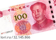 Купить «Banknote of Chinese 100 yuan with portrait of Mao Zedong», фото № 32145866, снято 30 мая 2020 г. (c) FotograFF / Фотобанк Лори