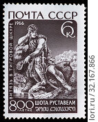 Купить «Scene from poem The Knight in the Panther's Skin, 800th Birth Anniversary of Shota Rustaveli, postage stamp, Russia, USSR, 1966.», фото № 32167866, снято 21 декабря 2010 г. (c) age Fotostock / Фотобанк Лори