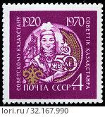 Купить «Woman, Kazakhstan, 50th Anniversary of Soviet Republics, postage stamp, Russia, USSR, 1970.», фото № 32167990, снято 24 декабря 2010 г. (c) age Fotostock / Фотобанк Лори