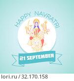 Купить «21 september Navratri Durga», иллюстрация № 32170158 (c) Седых Алена / Фотобанк Лори