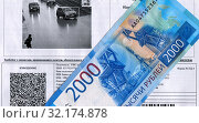 Купить «Receipt for payment of a fine for violation of traffic rules», фото № 32174878, снято 15 мая 2019 г. (c) FotograFF / Фотобанк Лори