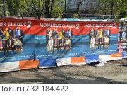 Wall with posters in Berlin, Germany (2019 год). Редакционное фото, фотограф Светлана Колобова / Фотобанк Лори