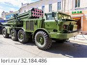 """Купить «Multiple rocket launcher system BM-27 """"Uragan""""», фото № 32184486, снято 5 мая 2018 г. (c) FotograFF / Фотобанк Лори"""